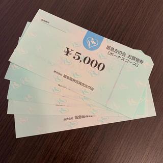 阪急友の会 お買い物券 50000円分 10枚