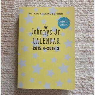 Johnny's - JOHNNYS OFFICIAL Johnny's Jr calendar