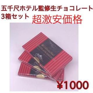 新品未開封☆五千尺ホテル監修☆生チョコ 3箱セット(1箱18ブロック入×3箱)③