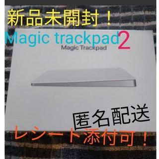 Apple - 新品未開封 Magic trackpad2 マジックトラックパッド 匿名配送