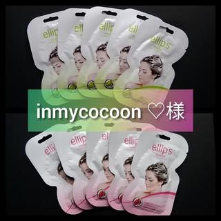 エリップス(ellips)のinmycocoon ♡様専用エリップス ヘアマスク ピンク 5枚グリーン5枚(ヘアパック/ヘアマスク)