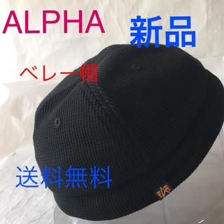 アルファインダストリーズ(ALPHA INDUSTRIES)の⭐️ALPHAワッフルベレー帽❣️BLACK❣️ラスト1点(ハンチング/ベレー帽)