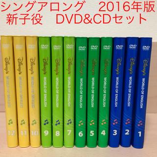 Disney - DWE ディズニー英語システム シングアロング 新子役 DVD CD セット