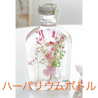 ハーバリウムボトル(その他)