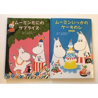 マクドナルド(マクドナルド)のムーミン絵本 2冊セット ムーミンだにのサプライズ ムーミンいっかのケーキのひ(絵本/児童書)