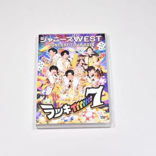 ジャニーズWEST - 美品◆ジャニーズWEST◆ラッキィィィィィィィ7◆LIVE DVD◆通常