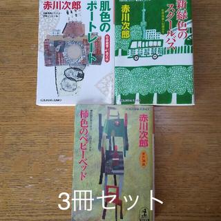 コウブンシャ(光文社)の赤川次郎 小説 3冊セット(文学/小説)