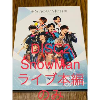 本日限定価格素顔4 SnowMan盤 まんいんざしょーライブ本編DISCのみ