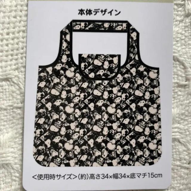 SNOOPY(スヌーピー)の《新品 タグ付き》スヌーピー   エコバッグ  ②  白黒 レディースのバッグ(エコバッグ)の商品写真