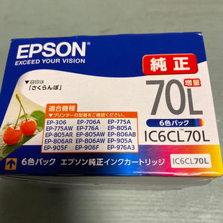 EPSON - 純正 エプソン インク カートリッジ IC6CL70L