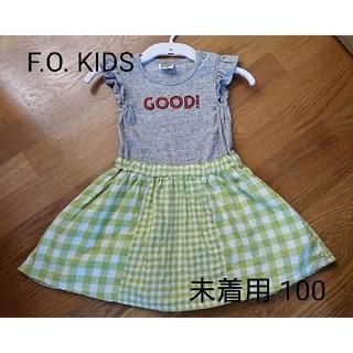 F.O.KIDS - F.O. KIDS 未着用 ワンピース サイズ95