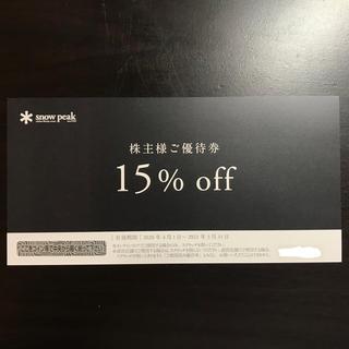 スノーピーク(Snow Peak)のスノーピーク15%off株主優待券(ショッピング)