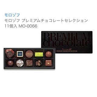 モロゾフ(モロゾフ)の☆新品 モロゾフ プレミアムチョコレート 11個入♪(菓子/デザート)