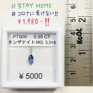 PT900 ペンダントトップ タンザナイト  AANI アニ