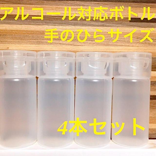◆日本製 ワンタッチプッシュソフトボトル 25ml ×4本セット コスメ/美容のメイク道具/ケアグッズ(ボトル・ケース・携帯小物)の商品写真