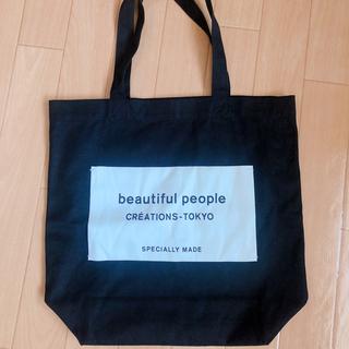 beautiful people - ビューティフルピープル  トートバッグ*美品