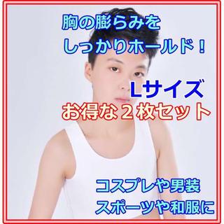 【お得2枚セット】胸つぶし ナベシャツ トラシャツ L 白【送料無料】(その他)