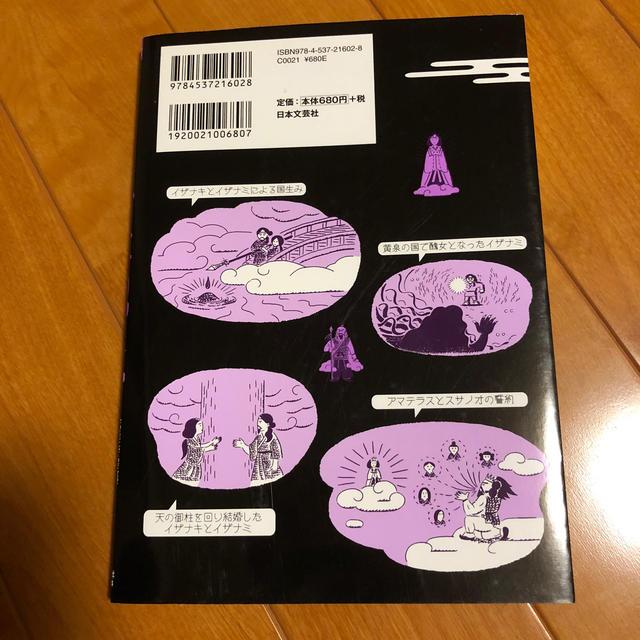 眠れなくなるほど面白い図解古事記 エンタメ/ホビーの本(人文/社会)の商品写真