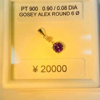 PT900 ペンダントトップ ダイヤ 合成アレキサンドライト AANI アニ