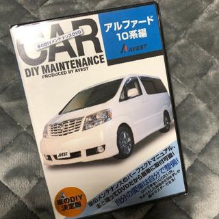 アルファード 10系編 DIYメンテナンスDVD