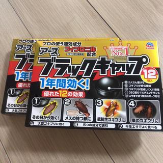アース製薬 - ゴキブリ駆除剤 ブラックキャップ 2箱セット