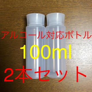 アルコール対応容器ボトル2本セット