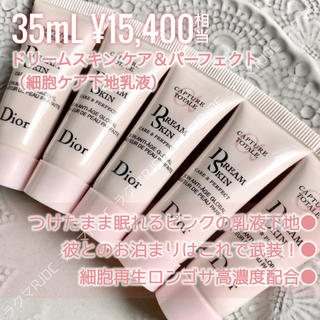 Dior - 【現品超え✦5本】カプチュールトータル ドリームスキン ケアパーフェクト 最新版