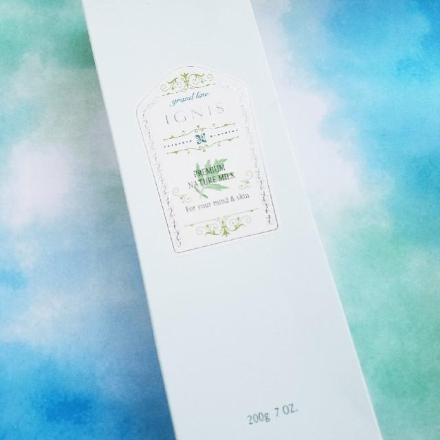IGNIS(イグニス)の【新品】イグニス プレミアムネイチャーミルク コスメ/美容のスキンケア/基礎化粧品(乳液/ミルク)の商品写真