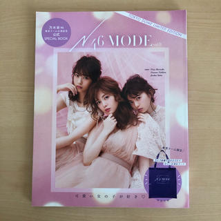 乃木坂46 - 乃木坂46  公式雑誌N46MODE vol.0