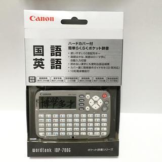 キヤノン(Canon)のCanon 電子辞書 ワードタンク IDP-700G  新品未開封(その他)