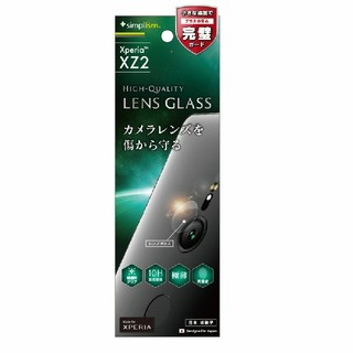 エクスペリア(Xperia)のXperia XZ2 lens glass(保護フィルム)