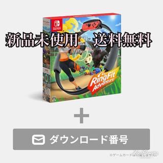 任天堂 - リングフィットアドベンチャー ダウンロード版