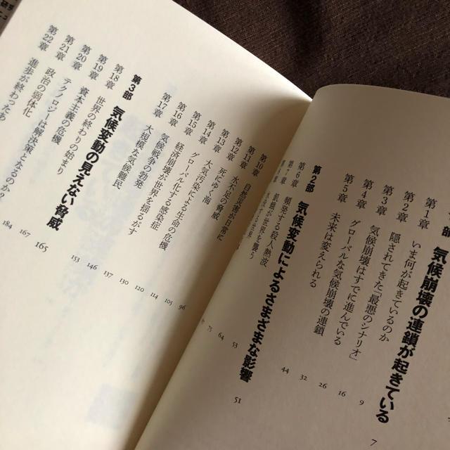 地球に住めなくなる日/著者 デェイビット-ウオレス-ウエルズ エンタメ/ホビーの本(人文/社会)の商品写真