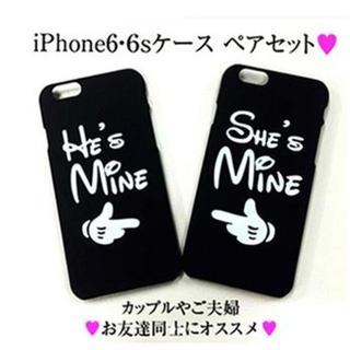 新品!セット!iPhone6/6sアイフォンケース SHE'S & HE'S
