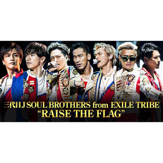 三代目 J Soul Brothers - 三代目JSB RAISE THE FLAG FC会員限定物
