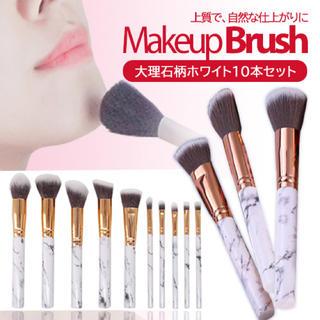 メイクブラシ セット 大理石 メイク ブラシセット 化粧 筆 マーブル 10本