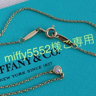 Tiffany & Co. - TIFFANY ティファニー ネックレス バイザヤード