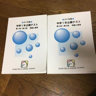馬渕教室 中学1年公開テスト 第1回~第6回(語学/参考書)
