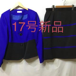 新品未着用品 スカートスーツ セットアップ フォーマルスーツ17号(スーツ)