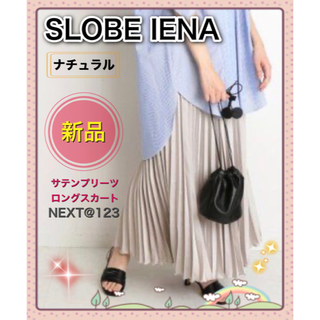 IENA SLOBE - 新品 SLOBE IENA サテンプリーツロングスカート 2020S ナチュラル