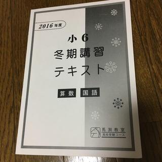 小6 冬季講習 馬渕テキスト(語学/参考書)