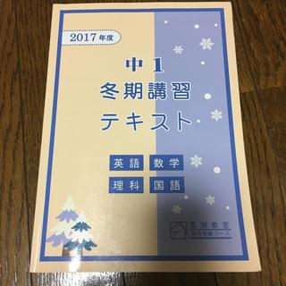 中1 冬季講習 馬渕テキスト(語学/参考書)