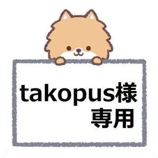 キューポット(Q-pot.)のtakopus様専用(チャーム)
