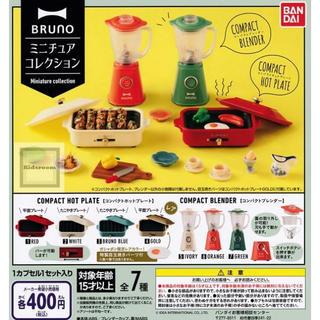 BANDAI - BRUNO ミニチュアコレクション ブレンダー アイボリー