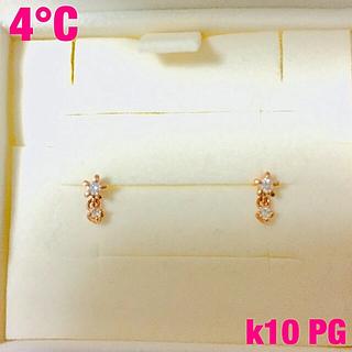4℃ - ② 4℃ k10 さり気なく揺れるダイヤ ピアス✨ピンクゴールド⚠️注意事項あり