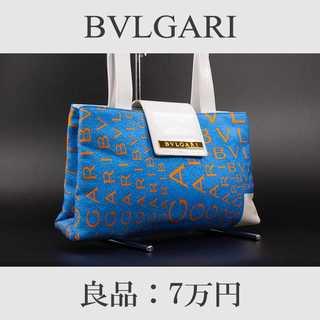 ブルガリ(BVLGARI)の【限界価格・送料無料・良品】ブルガリ・ハンドバッグ(A645)(ハンドバッグ)