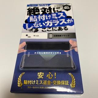 iPhone - iPhone8/7/6S 全面保護ガラスフィルム(ブラック)
