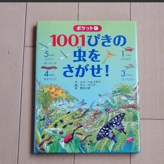 「1001ぴきの虫をさがせ! ポケット版」