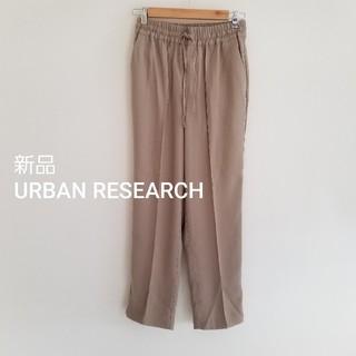 URBAN RESEARCH - 新品未使用❁URBAN RESEARCH センタータックワイドパンツ