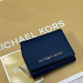 Michael Kors - 【新品・未使用】マイケルコース レディース ネイビー 三つ折り財布
